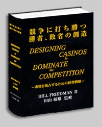 Casino casino competition design designing dominate friedman international standard hotels near downstream casino